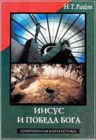 Райт Николас Томас - Иисус и победа Бога