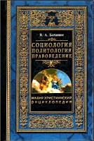 Малая христианская энциклопедия - Том 2 - Социология - Политология - Правоведение