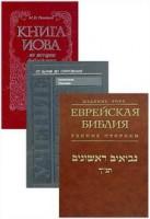 Библия - Ветхий Завет - Научные переводы