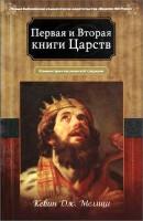 Кевин Дж. Меллиш - Первая и Вторая книги Царств - Комментарии веслианской традиции