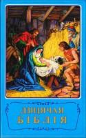 Дзiцячая Бiблiя на беларускай мове