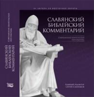 Славянский Библейский Комментарий