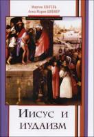 Мартин Хенгель - Анна Мария Швемер  - Иисус и иудаизм