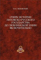 Любавский - Очерк истории литовско-русского государства