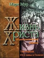 Жизнь Христа в хронологическом порядке - Марк Мур