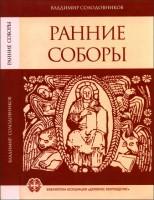 Владимир Солодовников - Ранние соборы - Меровингская Галлия VI—VIII вв.