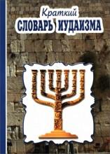 Хананил Изроевич Абрамов - Краткий словарь иудаизма