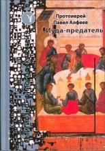Протоиерей Алфеев Павел - Иуда-предатель