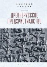 Валерий Викторович Байдин - Древнерусское предхристианство