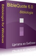 Цитата из Библии - BibleQuote 6.0 Бета от SamuelAKim от 28.06.2014