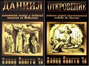 Даниила - Откровение - Комментарии - Йонги Чо - BibleQuote