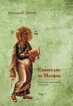 Ианнуарий Ивлиев - Евангелие от Матфея. Богословско-экзегетический комментарий