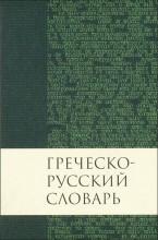 Баркли М. Ньюман - Греческо-русский словарь Нового Завета