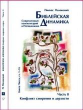 Полонский - Библейская динамика - BibleQuote