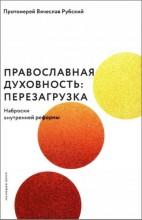 Протоиерей Вячеслав Рубский - Православная духовность: перезагрузка. Наброски внутренней реформы
