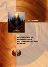 Татьяна Самарина - Феноменология, ноуменология, постфеноменология религии
