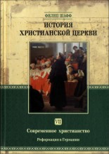 Филип Шафф - История христианской церкви