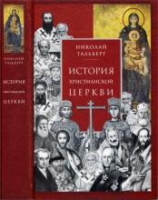 Николай Тальберг - История христианской Церкви