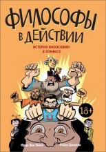 Фред Ван Ленте - Философы в действии. История философии в комиксах