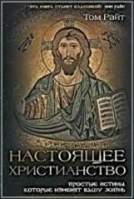 Райт Николас Томас - Настоящее христианство