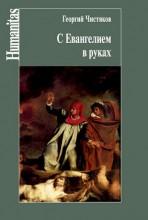 Чистяков - С Евангелием в руках