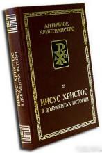 Деревенский - Иисус Христос в документах истории