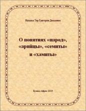 Наталья Тер-Григорян-Демьянюк - О понятиях «народ», «арийцы», «семиты» и «хамиты»