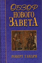 Гандри Роберт - Обзор Нового Завета