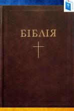 Біблія - пер. Огієнко - УБТ - 1962