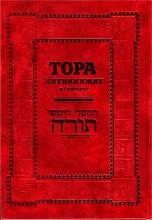 Тора - комментарий - Йосеф Цви Герц - комментарий Сончино