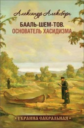 Александр Алексберн - Бааль-Шем-Тов - Основатель хасидизма