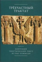 Трехчастный трактат. Коптский гностический текст из Наг-Хаммади