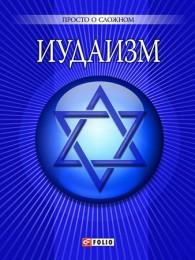 Ульяна Курганова - Иудаизм - Просто о сложном