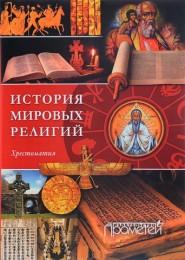 История религий мира. Хрестоматия
