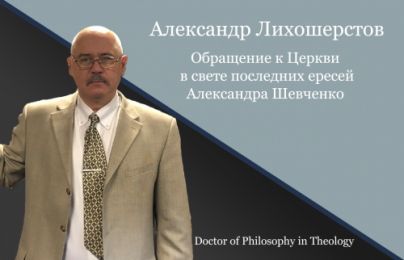 Лихошерстов - Обращение к Церкви в свете последних ересей Александра Шевченко