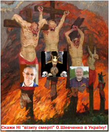 Лихошерстов: Звернення до Всеукраїнської Ради Церков про Заборону лжевчителя Шевченка