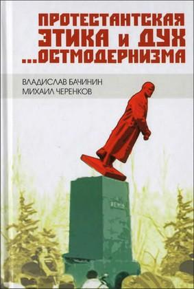 Бачинин - Авторский post sсriptum к книге