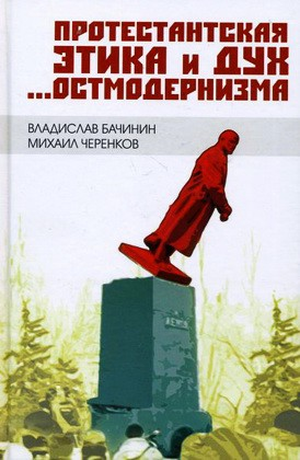 Владислав Бачинин -  Договор с демоном государственности