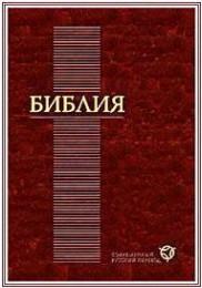 библия РБО