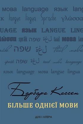 Барбара Кассен - Більше однієї мови