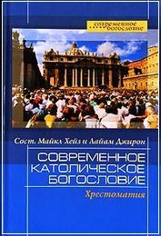Историко-критическое толкование Библии в католичестве