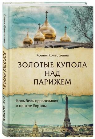 Ксения Кривошеина - Золотые купола над Парижем