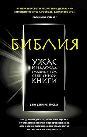 Кроссан - Библия