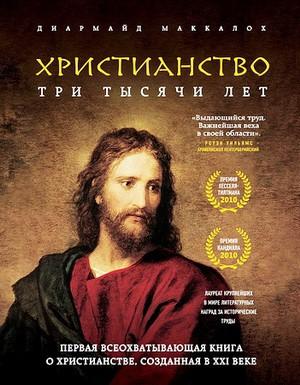 Диармайд Маккалох - Христианство - Три тысячи лет - Введение