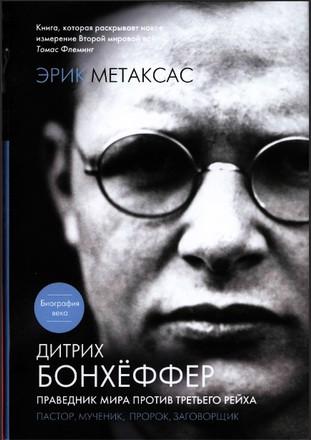 Метаксас - Бонхеффер