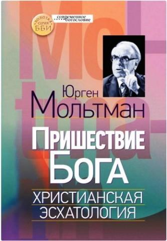Юрген Мольтман - Грядущий Бог - Эсхатология сегодня - из книги - Пришествие Бога