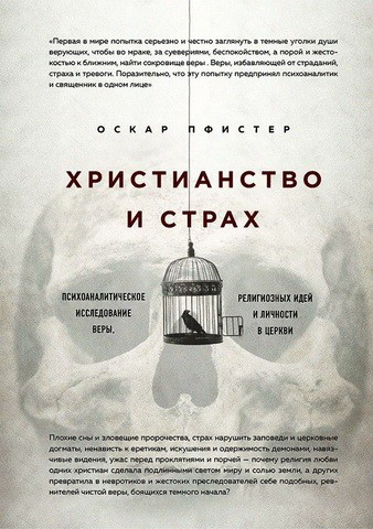 Вадим Лурье - Оскар Пфистер: пастор, обвенчавший христианство с психоанализом