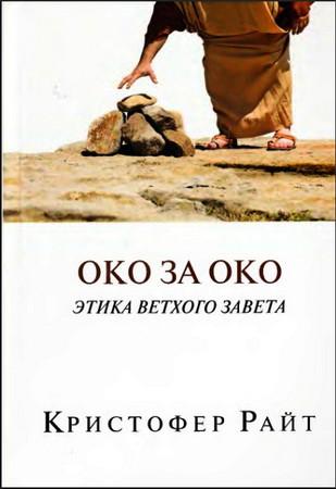 Вентер - Рецензия на книгу Кристофера Райта - Око за око
