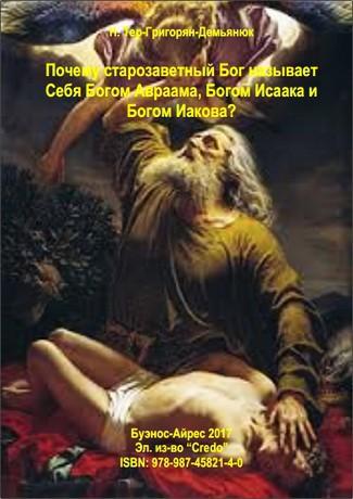Тер-Григорян-Демьянюк, Почему старозаветный Бог называет Себя Богом Авраама, Богом Исаака и Богом Иакова