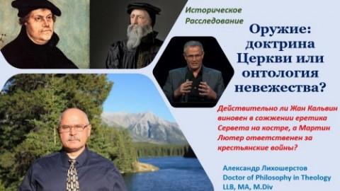 Историческое расследование лжесвидетельства в адрес реформаторов